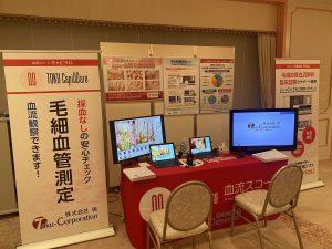 第10回日本分子状水素医学生物学会大会